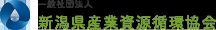 一般社団法人 新潟県産業資源循環協会