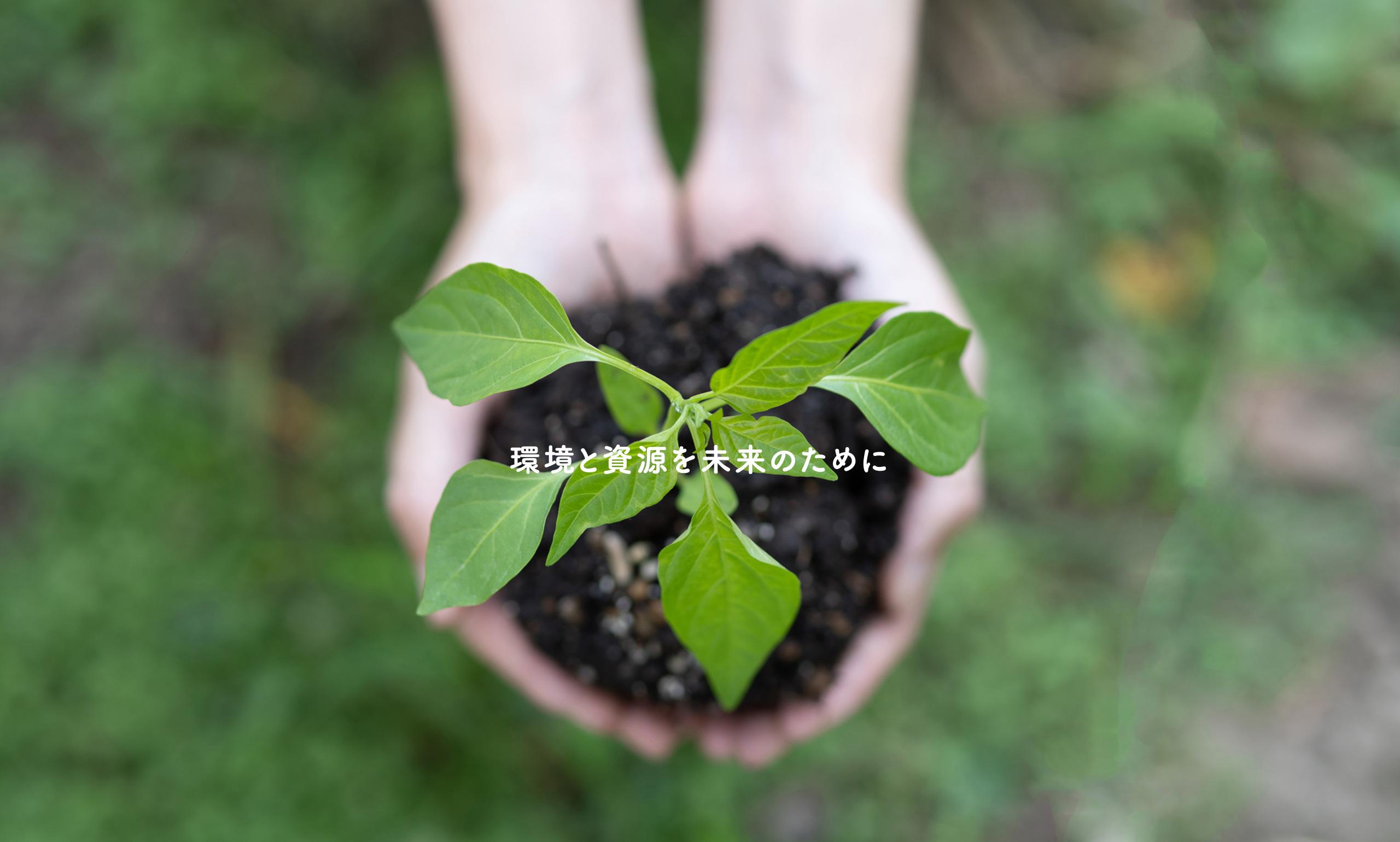 環境と資源を未来のために